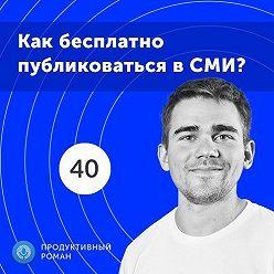 Роман Рыбальченко - 40. Спецвыпуск: PR для бизнеса: Как бесплатно публиковаться в топовых СМИ?