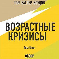 Том Батлер-Боудон - Возрастные кризисы. Гейл Шихи (обзор)