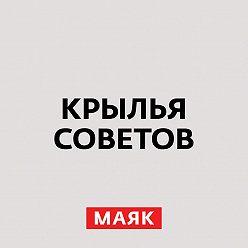 Неустановленный автор - Вертолеты периода СССР