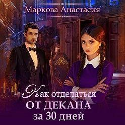 Анастасия Маркова - Как отделаться от декана за 30 дней