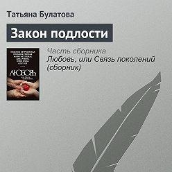 Татьяна Булатова - Закон подлости