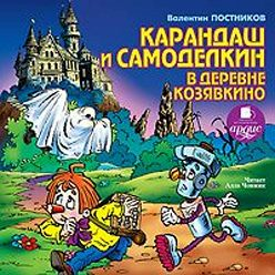Валентин Постников - Карандаш и Самоделкин в деревне Козявкино