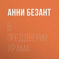 Анни Безант - В преддверии Храма