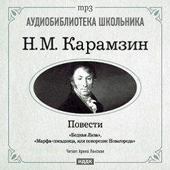 Николай Карамзин - Бедная Лиза. Марфа-посадница, или покорение Новагорода