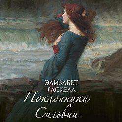Элизабет Гаскелл - Поклонники Сильвии