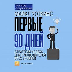 Алёна Черных - Краткое содержание «Первые 90 дней. Стратегии успеха для руководителей всех уровней»