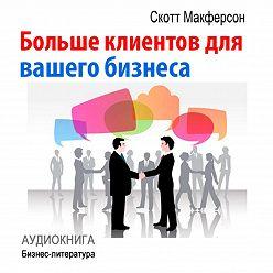 Скотт Макферсон - Больше клиентов для вашего бизнеса!