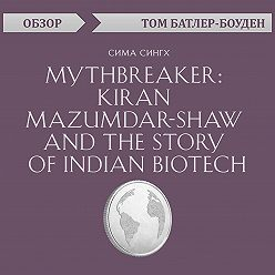 Том Батлер-Боудон - Mythbreaker: Kiran Mazumdar-Shaw and the Story of Indian Biotech. Сима Сингх (обзор)
