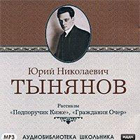 Юрий Тынянов - Подпоручик Киже. Гражданин Очер