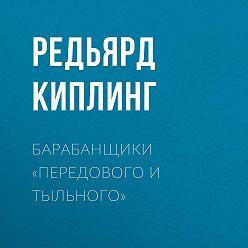 Редьярд Киплинг - Барабанщики «Передового и Тыльного»