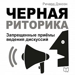 Ричард Дэнсон - Черная риторика