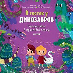 Екатерина Ладатко - В гостях у динозавров. Путешествие в триасовый период