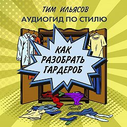 Тим Ильясов - Как разобрать гардероб