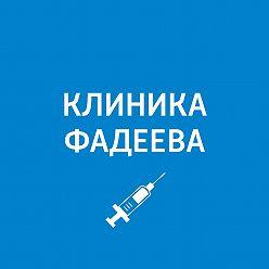 Пётр Фадеев - Приём ведёт нарколог. Алкоголизм