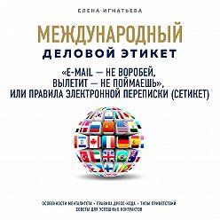 Елена Игнатьева - «E-mail – не воробей, вылетит – не поймаешь», или Правила электронной переписки (сетикет)