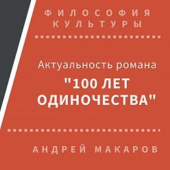 """Андрей Макаров - Актуальность романа """"Сто лет одиночества"""" (Москва)"""