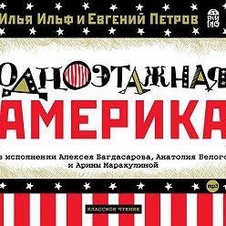 Ilya Ilf - Одноэтажная Америка