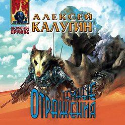 Алексей Калугин - Тёмные отражения