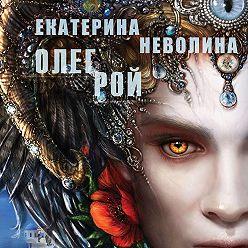 Олег Рой - Повелитель снов