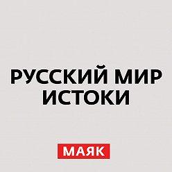 Неустановленный автор - Андрей Боголюбский