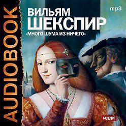 Уильям Шекспир - Много шума из ничего (спектакль)