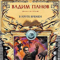 Вадим Панов - В круге времен