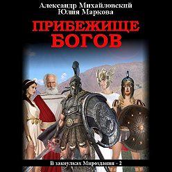 Александр Михайловский - Прибежище богов