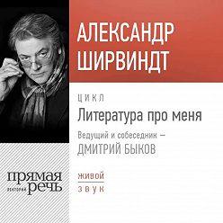 Александр Ширвиндт - Литература про меня. Александр Ширвиндт