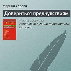 Марина Серова - Довериться предчувствиям