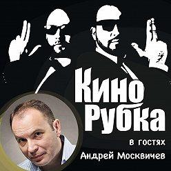 Павел Дикан - Актер театра и кино Андрей Москвичев