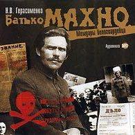 Николай Герасименко - Батько Махно. Мемуары белогвардейца