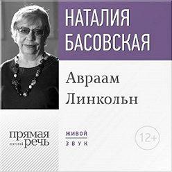 Наталия Басовская - Лекция «Авраам Линкольн»
