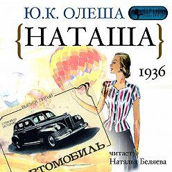 Юрий Олеша - Наташа