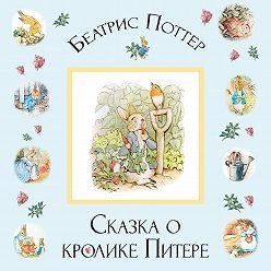 Беатрис Поттер - Сказка о кролике Питере