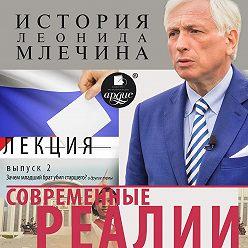 Леонид Млечин - Современные реалии. Выпуск 2