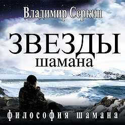 Владимир Серкин - Звезды Шамана. Философия Шамана