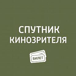 Антон Долин - «За пропастью во ржи», «По ту сторону надежды», «Костер на ветру», «Гогита. Новая жизнь», «Битва полов», «Счастливого дня смерти», «Жги!»