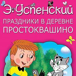 Эдуард Успенский - Праздники в деревне Простоквашино (сборник)