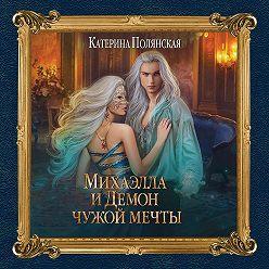 Катерина Полянская - Михаэлла и Демон чужой мечты