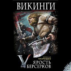 Николай Бахрошин - Ярость берсерков. Сожги их, черный огонь!