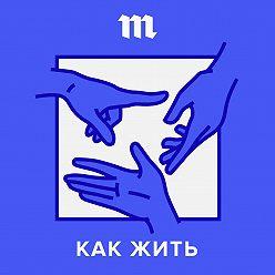 Екатерина Кронгауз - «Вступая в дружный коллектив, будьте готовы, что вас проклянут». Жесткий выпуск