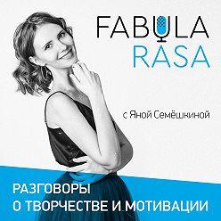 Яна Семёшкина - Как перестать учить иностранный язык и начать на нём жить?