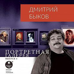 Дмитрий Быков - Портретная галерея. Выпуск 4