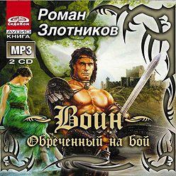 Роман Злотников - Воин. Обреченный на бой