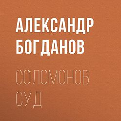 Александр Богданов - Соломонов суд