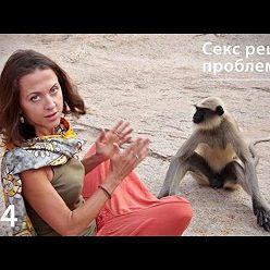 Евгения Тимонова - Секс решает проблемы