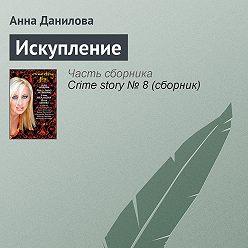 Анна Данилова - Искупление