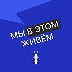 Творческий MojoMedia - Выпуск № 02 сезон 2  Не подкаст, а наркомания какая-то