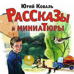 Юрий Коваль - Рассказы и миниатюры