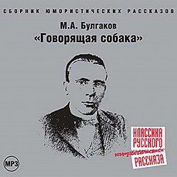 Михаил Булгаков - Говорящая собака